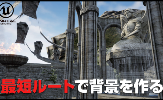 UNREAL ENGINE4 背景