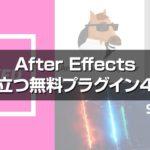 【保存版】AfterEffectsで使える無料プラグイン4選!