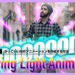 【AfterEffects Tips】かっこいい光のアニメーションを作成する方法