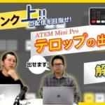 【ライブ配信のクオリティアップ!#2】ATEM Mini Proでテロップを出してみよう